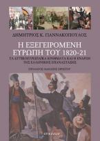 Η εξεγειρόμενη Ευρώπη του 1820-21