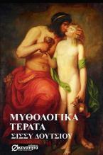 Μυθολογικά τέρατα
