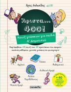 Άριστα... 400! Κουίζ γνώσεων για παιδιά Α΄Δημοτικού