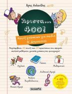 Άριστα... 400! Κουίζ γνώσεων για παιδιά Β΄Δημοτικού