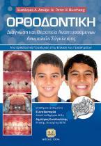 Ορθοδοντική - Διάγνωση και Θεραπεία Αναπτυσσόμενων Ανωμαλιών Σύγκλεισης