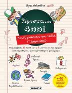 Άριστα... 400! Κουίζ γνώσεων για παιδιά Γ΄Δημοτικού