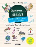 Άριστα... 400! Κουίζ γνώσεων για παιδιά Δ΄Δημοτικού