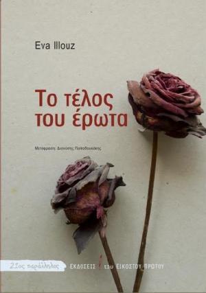 Το τέλος του έρωτα - Μια κοινωνιολογία των αρνητικών σχέσεων