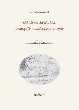 Ο Γιώργος Κοτζιούλας μεταφράζει γαλλόφωνους ποιητές