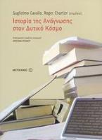 Ιστορία της ανάγνωσης στον δυτικό κόσμο
