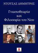 Γνωσιοθεωρία και Φιλοσοφία του Νου