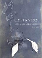 Θυρίδα 1821