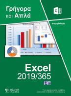 Ελληνικό Excel 2019/365 Γρήγορα και Απλά