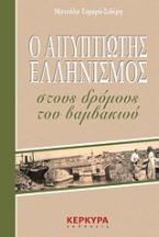 Ο Αιγυπτιώτης ελληνισμός στους δρόμους του βαμβακιού