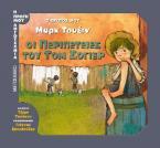 Ο πρώτος μου Μαρκ Τουέιν: Οι περιπέτειες του Τομ Σόγιερ