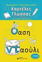 Καρτέλες γλώσσας από τη Μαργαρίτα