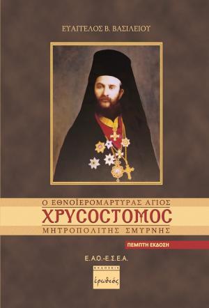 Ο εθνοϊερομάρτυρας άγιος Χρυσόστομος Μητροπολίτης Σμύρνης