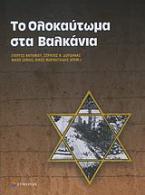 Το Ολοκαύτωμα στα Βαλκάνια