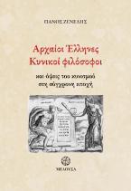Αρχαίοι Έλληνες Κυνικοί φιλόσοφοι