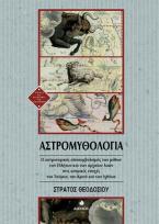 Αστρομυθολογία