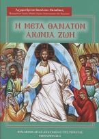 Η μετά θάνατον αιώνια ζωή