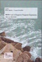 Μελέτες για τη Σύγχρονη Τουρκική Λογοτεχνία