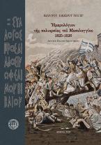 Ἡμερολόγιον τῆς πολιορκίας τοῦ Μεσολογγίου 1825-1826