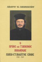 Ο πράος και ταπεινός ποιμένας παπα-Σταμάτης Σίνης 1928-1969