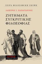 Ζητήματα Συγκριτικής Φιλοσοφίας