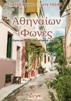 Αθηναίων Φωνές