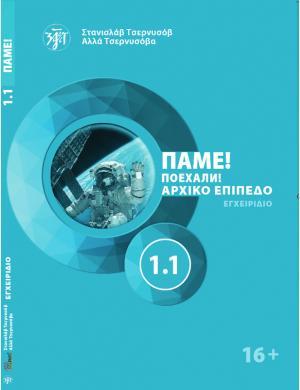 Πάμε1.1! Poekhali-1.1 στα Ελληνικά. Ρωσικά για αρχάριους Βιβλίο μαθητή
