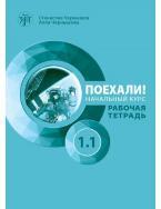Let's go! Poekhali-1.1. Ρωσικά για αρχάριους. Τετράδιο εργασιών