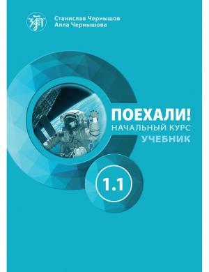 Πάμε1.1! Poekhali-1.1. Ρωσικά για αρχάριους