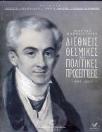 Ιωάννης Καποδίστριας: Διεθνείς θεσμικές και πολιτικές προσεγγίσεις (1800-1831)