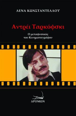 Αντρέι Ταρκόφσκι: Ο μεταφυσικός του κινηματογράφου