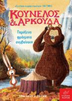 Κούνελος και Αρκούδα: Παράξενα φράγματα συμβαίνουν