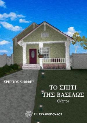 Το σπίτι της Βασίλως