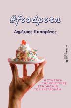 #Foodporn, Η συνταγή της επιτυχίας στα χρόνια του Instagram