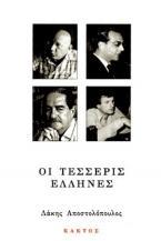 Οι τέσσερις Έλληνες