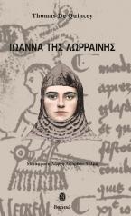Ιωάννα της Λωρραίνης