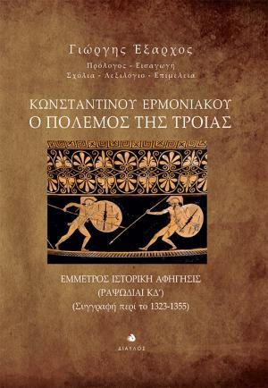Κωνσταντίνου Ερμονιακού Ο Πόλεμος της Τροίας