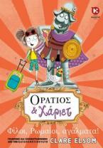Οράτιος & Χάριετ Φίλοι, Ρωμαίοι, αγάλματα!