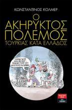 Ο ακήρυκτος πόλεμος Τουρκίας κατά Ελλάδος