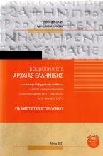 Γραμματική της αρχαίας ελληνικής της Αττικής πεζογραφικής διαλέκτου