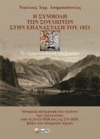 H συμβολή των Σουλιωτών στην επανάσταση του 1821