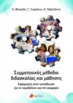 Συμμετοχικές μέθοδοι διδασκαλίας και μάθησης
