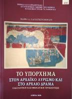 Το υπόρχημα στον αρχαϊκό λυρισμό και το αρχαίο δράμα