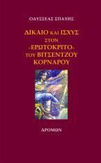 Δίκαιο και ισχύς στον «Ερωτόκριτο» του Βιτσέντζου Κορνάρου