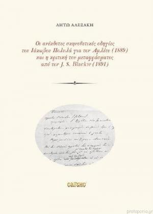 Οι ανέκδοτες σκηνοθετικές οδηγίες του Ιάκωβου Πολυλά για τον Αμλέτο (1889) και η κριτική του μεταφράσματος από τον J.S. Blackie (1891)