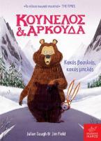 Κούνελος και Αρκούδα: Κακός βασιλιάς, κακός μπελάς
