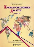 Χρηματοοικονομική ανάλυση