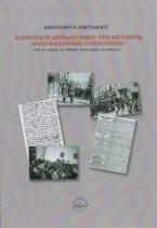 Ο ένοπλος δωσιλογισμός στη Μεσσηνία, δράση και ποινική αντιμετώπιση.