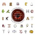 Λέξεις σύγχρονης οινογνωσίας από το Α ως το Ω
