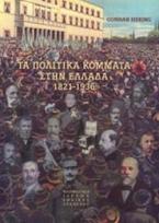 ΤΑ ΠΟΛΙΤΙΚΑ ΚΟΜΜΑΤΑ ΣΤΗΝ ΕΛΛΑΔΑ 1821-1936 (ΔΙΤΟΜΟ - ΣΚΛΗΡΟΔΕΤΗ ΕΚΔΟΣΗ)